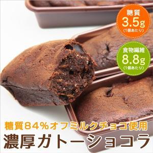 皆様からのご要望の多かった「ガトーショコラ」を低糖質で実現しました。糖質84%オフチョコレートを練り...