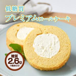 ケーキ 低糖質 ロールケーキ プレミアム プレーン 4個 糖質制限 ダイエット 置き換え おかし お...