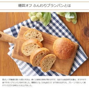 パン 糖質制限 糖質オフ ふんわり ブランパン 10個 小麦ふすま フスマ粉 ダイエット ロカボ 糖類 カット 食品 食事制限 置き換え 減量 ロールパン|teitoukoubou|02