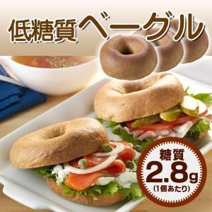 パン 低糖質 ベーグル プレーン 2個入 小麦ふすま ブランパン ふすま 糖質制限 ダイエット 食品 小麦ブラン ロカボ 置き換え