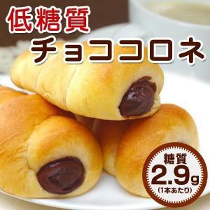 低糖質 チョココロネ 2個 糖質制限 ダイエット ダイズ だいず イソフラボン 大豆粉パン 置き換え...