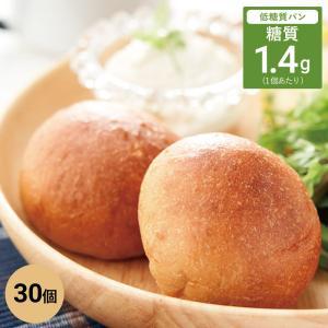 パン 糖質制限 糖質オフ ふんわり ブランパン 30個 小麦ふすま フスマ粉 ダイエット ロカボ 糖...