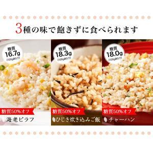 糖質制限 糖質50%オフ 低糖質でおいしいご飯 お試し3種セット 米飯 ごはん 食事制限 置き換え 糖質制限ダイエット|teitoukoubou|02