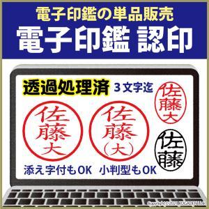電子印鑑単品 認印(丸型or小判型・添え字可)3文字迄|tekakiya