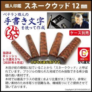 個人印鑑 スネークウッド12mm(少し大きめの認印など)|tekakiya