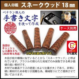 個人印鑑 スネークウッド18mm(男性用の実印など)|tekakiya
