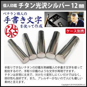 個人印鑑 チタン・光沢シルバー12mm(少し大きめの認印など)|tekakiya