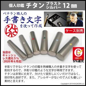 個人印鑑 チタン・ブラスト シルバー12mm(少し大きめの認印など)|tekakiya