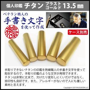 個人印鑑 チタン・ブラスト ゴールド13.5mm(銀行印など)|tekakiya