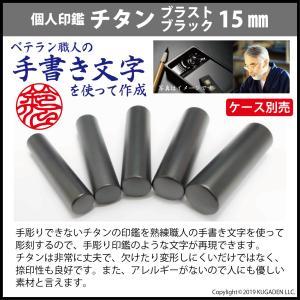 個人印鑑 チタン・ブラスト ブラック15mm(女性用の実印など)|tekakiya