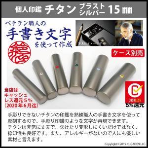個人印鑑 チタン・ブラスト シルバー15mm(女性用の実印など)|tekakiya