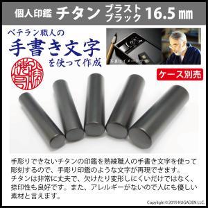 個人印鑑 チタン・ブラスト ブラック16.5mm(男女の実印など)|tekakiya