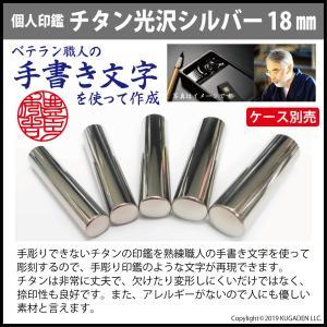 個人印鑑 チタン・光沢シルバー18mm(男性用の実印など)|tekakiya