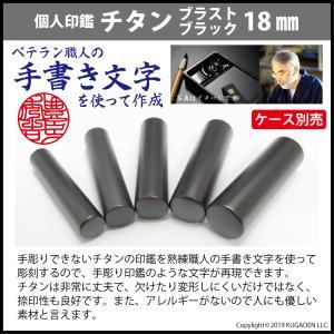 個人印鑑 チタン・ブラスト ブラック18mm(男性用の実印など)|tekakiya