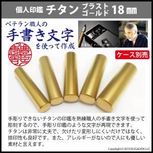 個人印鑑 チタン・ブラスト ゴールド18mm(男性用の実印など)|tekakiya