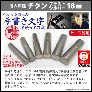 個人印鑑 チタン・ブラスト シルバー18mm(男性用の実印など)|tekakiya