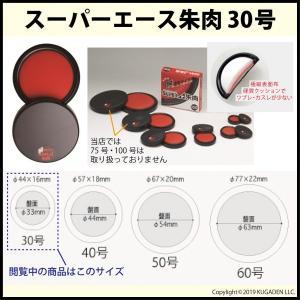 スーパーエース朱肉30号 ネジ式蓋(新朝日コーポレーション製)|tekakiya