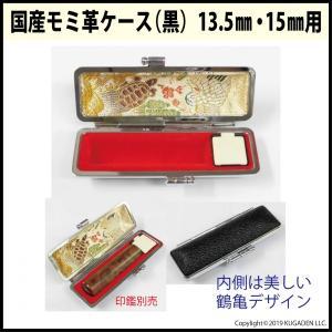 国産モミ革ケース 黒・鶴亀 15mm用(13.5mm兼用)|tekakiya