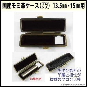 国産モミ革ケース ブロンズ枠 15mm用(13.5mm兼用)|tekakiya