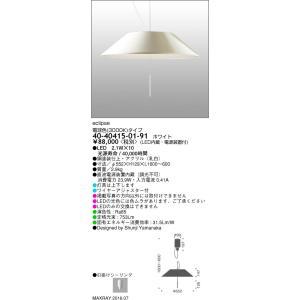 マックスレイ (MAXRAY) 40-40415-01-91 LED ペンダントライト ホワイト (40404150191)
