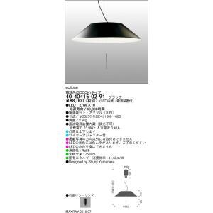 マックスレイ (MAXRAY) 40-40415-02-91 LED ペンダントライト ブラック (40404150291)