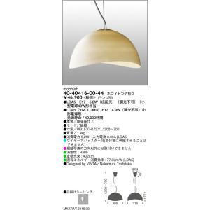 マックスレイ (MAXRAY)   40-40416-00-44   LED ペンダントライト  (40404160044)|tekarimasenka