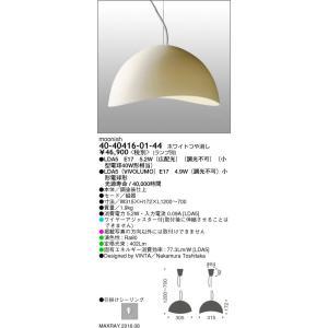 マックスレイ (MAXRAY)   40-40416-01-44   LED ペンダントライト ホワイトつや消し (40404160144)|tekarimasenka