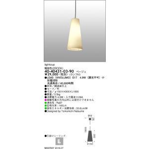 マックスレイ (MAXRAY)   40-40431-03-90   LED ペンダントライト ベージュ (40404310390)|tekarimasenka