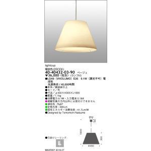 マックスレイ (MAXRAY)   40-40432-03-90   LED ペンダントライト ベージュ (40404320390)|tekarimasenka