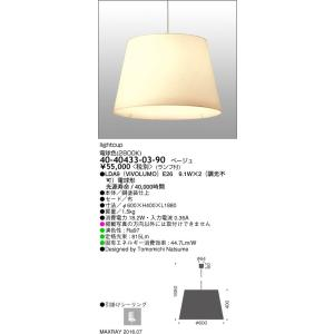 マックスレイ (MAXRAY)   40-40433-03-90   LED ペンダントライト ベージュ (40404330390)|tekarimasenka