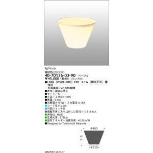 マックスレイ (MAXRAY)   40-70136-03-90  LED スタンドライト ベージュ (40701360390)|tekarimasenka
