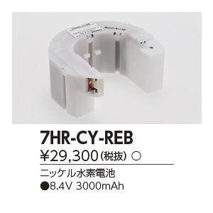 東芝誘導灯・非常照明器具用バッテリー7HR-CY-REB【7HRCYREB】...