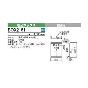 B級用  ●本体 鋼板・亜鉛メッキ仕上 ●質量 0.9kg ●鋼板厚さ 1.0 (注) 壁面仕上げ材...
