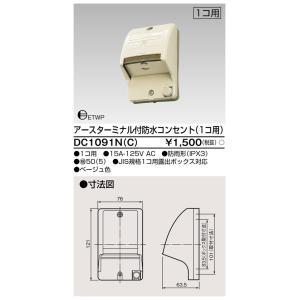 東芝 TOSHIBA  DC1091N(C)   DC1091N(C)  ET付防水コンセント(1個用)|tekarimasenka