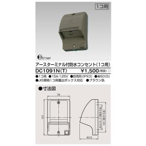 東芝 TOSHIBA  DC1091N(T)  (DC1091NT)    ET付防水コンセント(1個用)|tekarimasenka