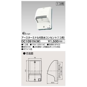 東芝 TOSHIBA  DC1091N(W)  (DC1091NW)  ET付防水コンセント(1個用)|tekarimasenka