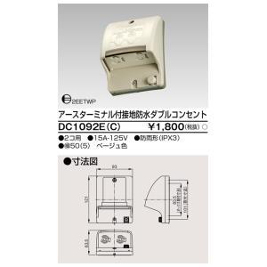 東芝 TOSHIBA  DC1092E(C)   (DC1092EC)   ET付接地防水ダブルコンセント|tekarimasenka