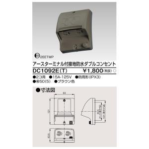東芝 TOSHIBA  DC1092E(T)  (DC1092ET)  ET付接地防水ダブルコンセント|tekarimasenka
