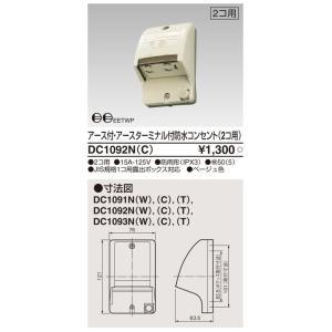 東芝ライテック(TOSHIBA)DC1092N(C) 『DC1092NC』 アース付・アースターミナル付防水コンセント(2コ用)|tekarimasenka