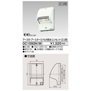 東芝 TOSHIBA  DC1092N(W)  (DC1092NW)   E付・ET付防水コンセント(2個用)|tekarimasenka