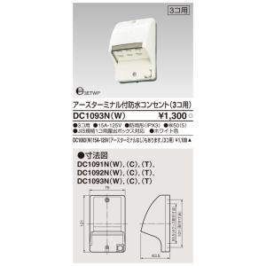 東芝ライテック(TOSHIBA)DC1093N(W) 『DC1093NW』  アースターミナル付防水コンセント(3コ用)|tekarimasenka