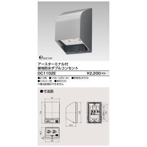 東芝 TOSHIBA  DC1102E    ET付接地防水ダブルコンセント|tekarimasenka