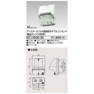 東芝 TOSHIBA  DC1392E(W)  (DC1392EW)   ET付接地防水ダブルコンセント|tekarimasenka