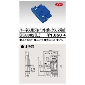 東芝ライテック DC8082(L) ハーネス用ジョイントボックス 2分岐|tekarimasenka