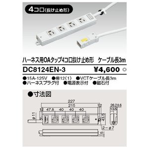 東芝ライテック DC8124EN-3 ハーネス用OAタップ4コ口 抜け止め形 ケーブル長3m|tekarimasenka