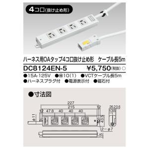 東芝ライテック DC8124EN-5 ハーネス用OAタップ4コ口 抜け止め形 ケーブル長5m|tekarimasenka