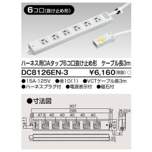 東芝ライテック DC8126EN-3 ハーネス用OAタップ6コ口 抜け止め ケーブル長3m|tekarimasenka
