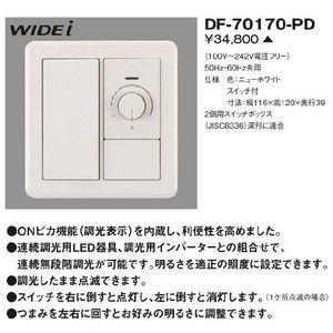 LEDダウンライト コントルクスPD(4線式) DF-70170-PD(DF70170PD)東芝ライテック(TOSHIBA)|tekarimasenka