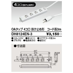 東芝ライテック(TOSHIBA)DH8124EN-3 (DH8124EN3)  OAタップ 4コ口 抜け止め形 コード長3m|tekarimasenka