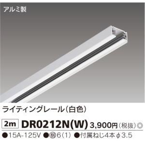 <1万円以上送料無料> 東芝 DR0212N(W) 『DR0212NW』 配線ダクト ライティングレール 2M 白色 本体|tekarimasenka